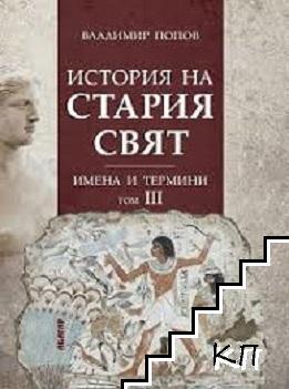 История на Стария свят: Имена и термини. Том 3