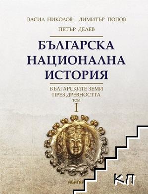 Българска национална история. Том 1: Българските земи през Древността