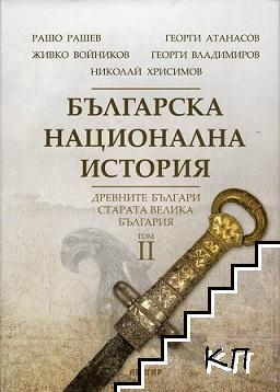 Българска национална история. Том 2: Древните българи - Старата Велика България