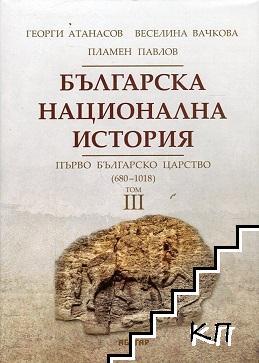 Българска национална история. Том 3: Първо българско царство (680-1018)