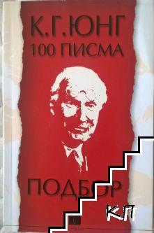 100 писма: Подбор