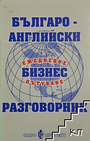 Българо-английски бизнес разговорник