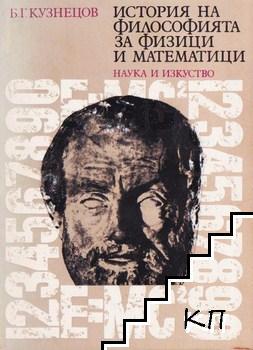 История на философията за физици и математици