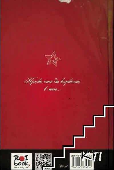 Автобиографията на Дядо Коледа (Допълнителна снимка 1)