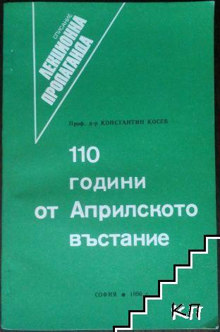 110 години от Априлското въстание