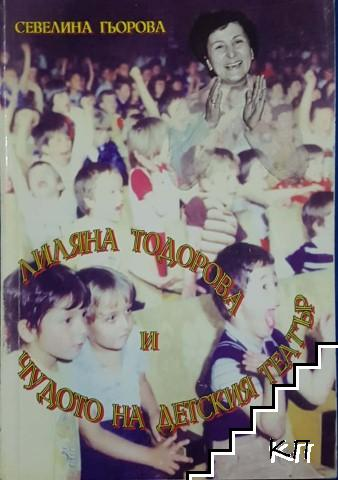Лиляна Тодорова и чудото на детския театър