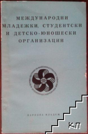 Международни младежки, студентски и детско-юношески организации