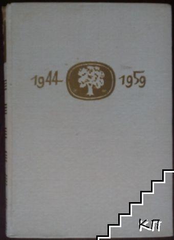 Български разкази 1944-1959