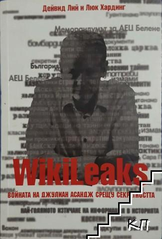 WikiLeaks. Войната на Джулиан Асандж срещу секретността