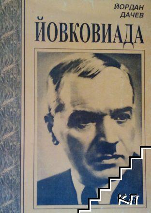 Йовковиада