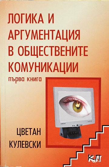 Логика и аргументация в обществените комуникации. Книга 1: От дихотомна към фрактална парадигма