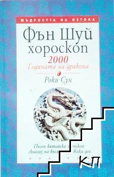 Фън Шуй хороскоп 2000. Годината на дракона