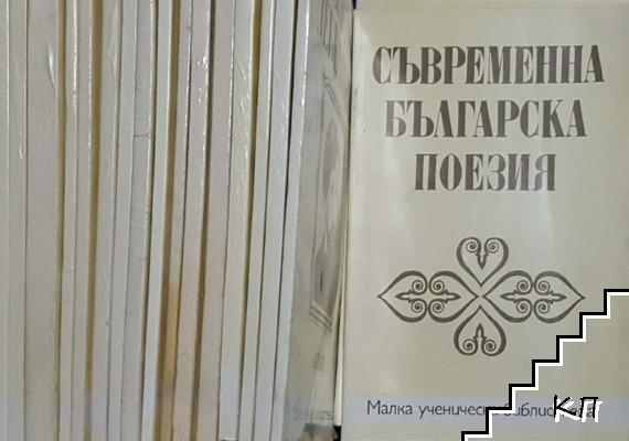 Малка ученическа библиотека. Комплект от 27 книги