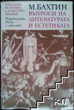 Въпроси на литературата и естетиката