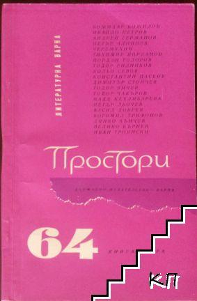 Простори. Бр. 2 / 1964