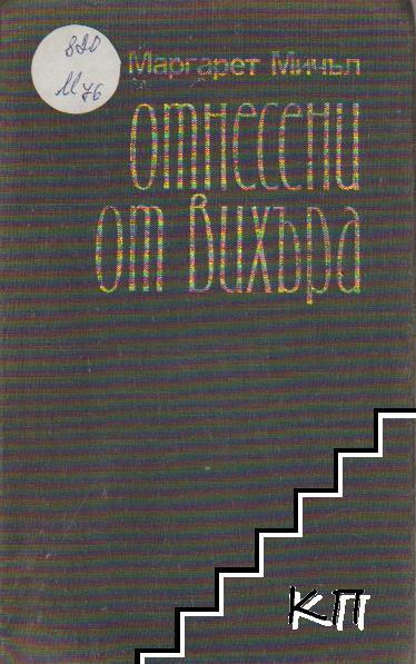 Отнесени от вихъра. Книга 1