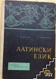 Латински език за 8.-9. клас
