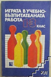 Играта в учебно-възпитателната работа за 1.-3. клас