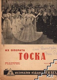 """Из операта """"Тоска"""""""