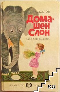 Домашен слон