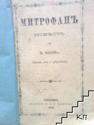 Митрофанъ