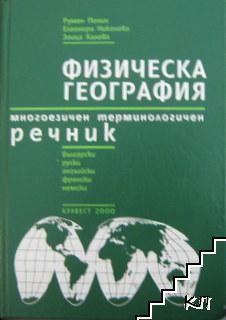 Физическа география