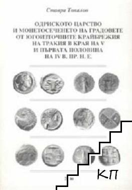 Одриското царство и монетосечението на градовете от югоизточните крайбрежия на Тракия в края на V и първата половина на ІV в. пр.н.е.