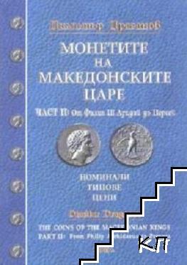 Монетите на македонските царе. Част 2: От Филип III Аридей до Персей