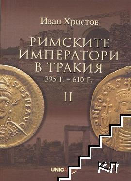 Римските императори в Тракия. Част 1: 27 г. пр.Хр.-395 г. сл.Хр.