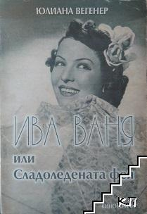 Ива Ваня, или Сладоледената фея