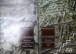 История на Стария свят в два тома. Том 1-2