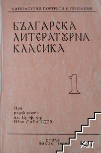 Българска литературна класика. Част 1: Литературни портрети и проблеми
