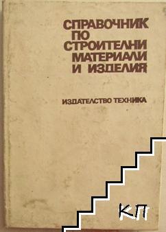 Справочник по строителни материали и изделия