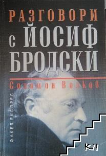 Разговори с Йосиф Бродски