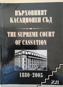Върховният касационен съд 1880-2005