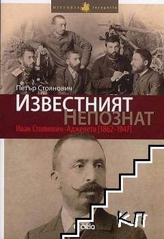 Известният непознат: Иван Стоянович-Аджелето (1862-1947)