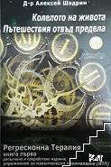 Регресивна терапия. Книга 1: Колелото на живота. Пътешествия отвъд предела