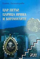 Цар Петър, царица Ирина и богомилите