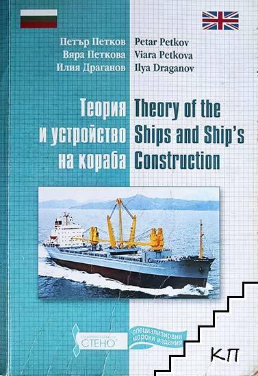 Теория и устройство на кораба / Theory of the Ships and Ship's Construction