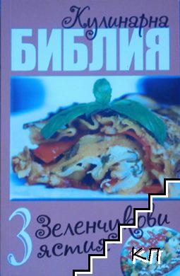 Кулинарна библия. Част 3: Зеленчукови ястия
