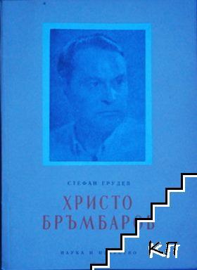 Христо Бръмбаров