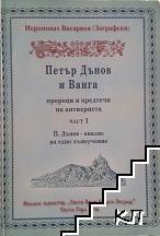 Петър Дънов и Ванга - пророци и предтечи на антихриста. Част 1