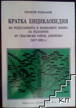 Кратка енциклопедия на родословията и фамилните имена на българите от Спасовски район, Добричко (1817-1992 г. )