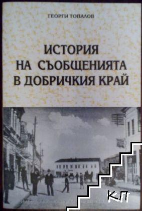 История на съобщенията в Добричкия край