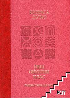 Общ окултен клас. Година 13: Вечният порядък