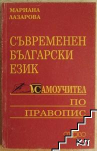 Съвременен български език. Самоучител по правопис