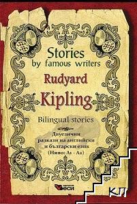 Stories by famous writers: Rudyard Kipling. Bilingual stories