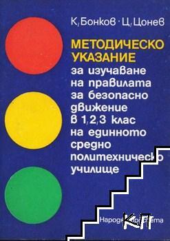 Методическо указание за изучаване на правилата за безопасно движение за 1.-3. клас на ЕСПУ