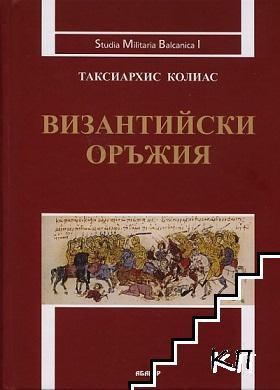 Византийски оръжия