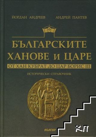 Българските ханове и царе - от Хан Кубрат до Цар Борис III
